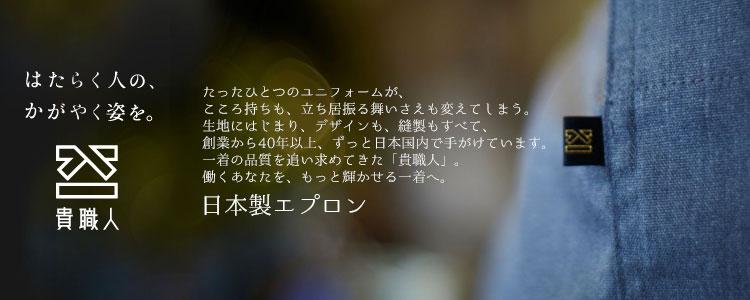 日本製エプロン