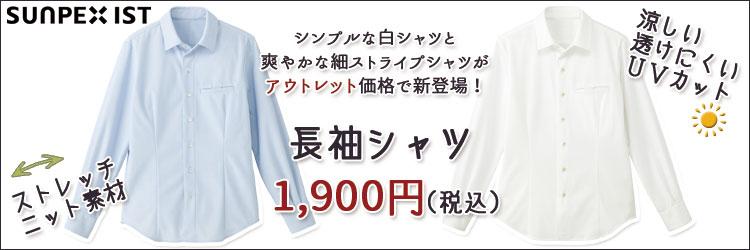 アウトレットシャツ