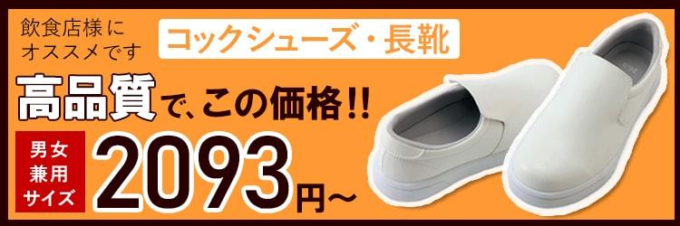 楽天の最安値に挑戦!厨房靴コーナー