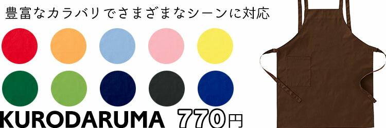選べるカラーは11色!お買い得エプロン