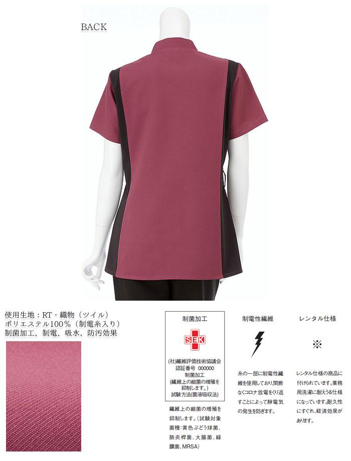 スクラブ(男女兼用/ユニセックス) RT5062