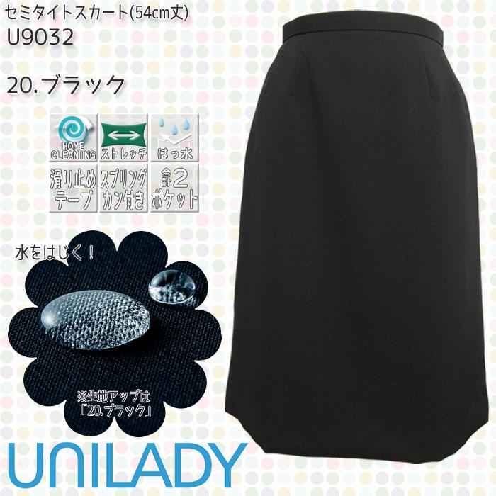 タイトスカート U9030(フィット)/U9031(ゆとり)