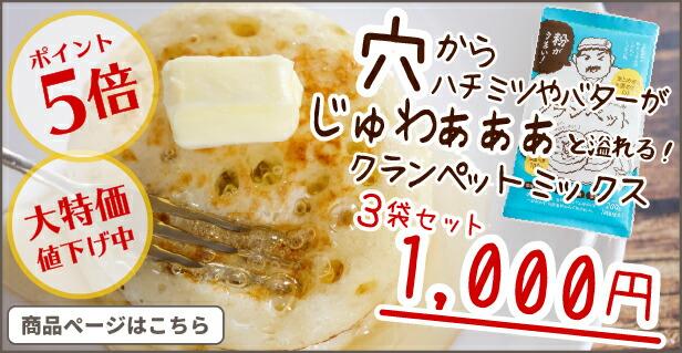 クランペット1,000円ポッキリ