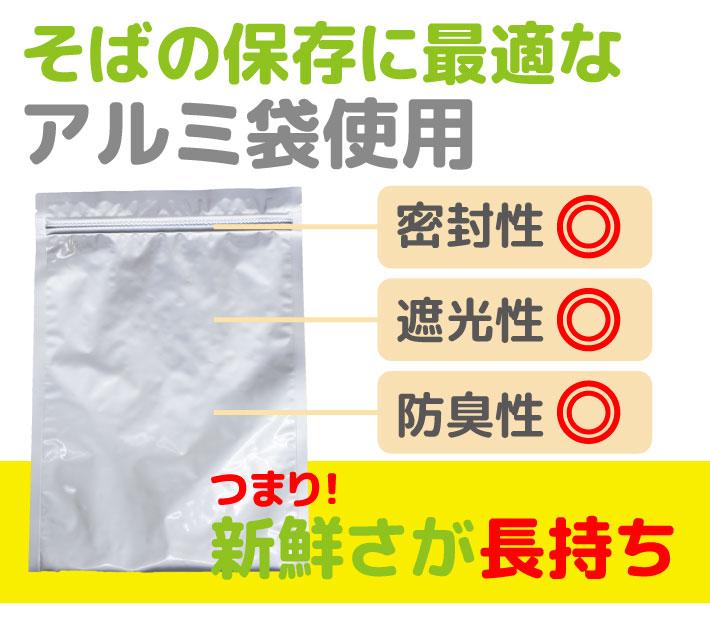 アルミ袋使用