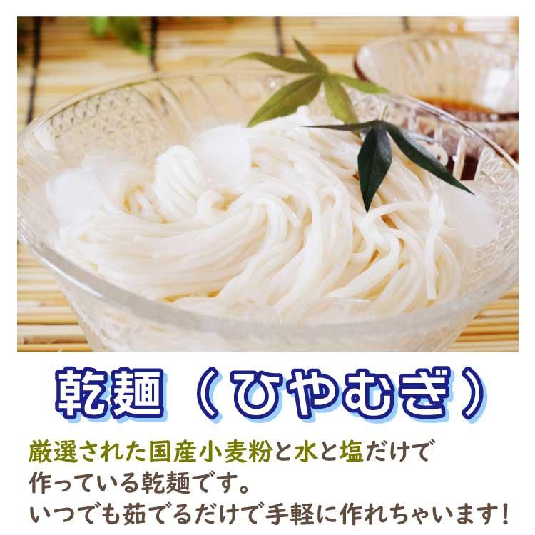 粉屋の乾麺ひやむぎの紹介