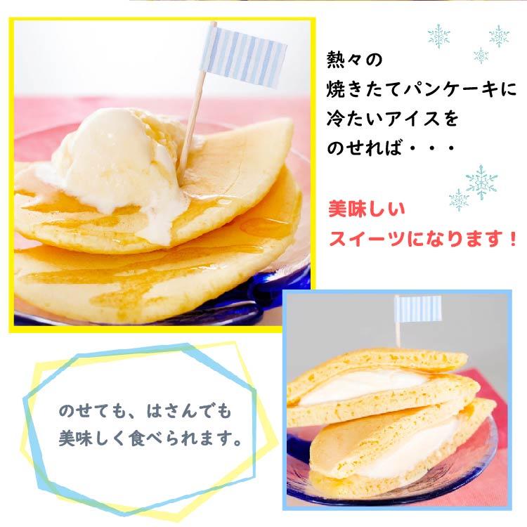 アイスを乗せると美味しいパンケーキの紹介