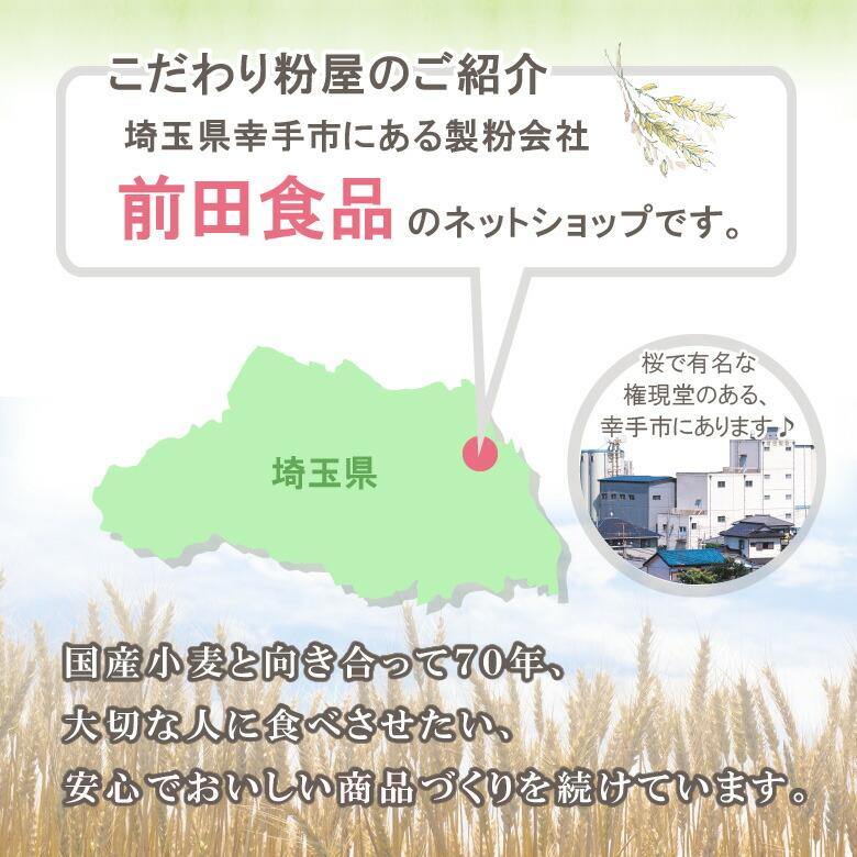 前田食品のご紹介
