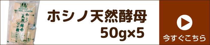 ホシノ天然酵母250g