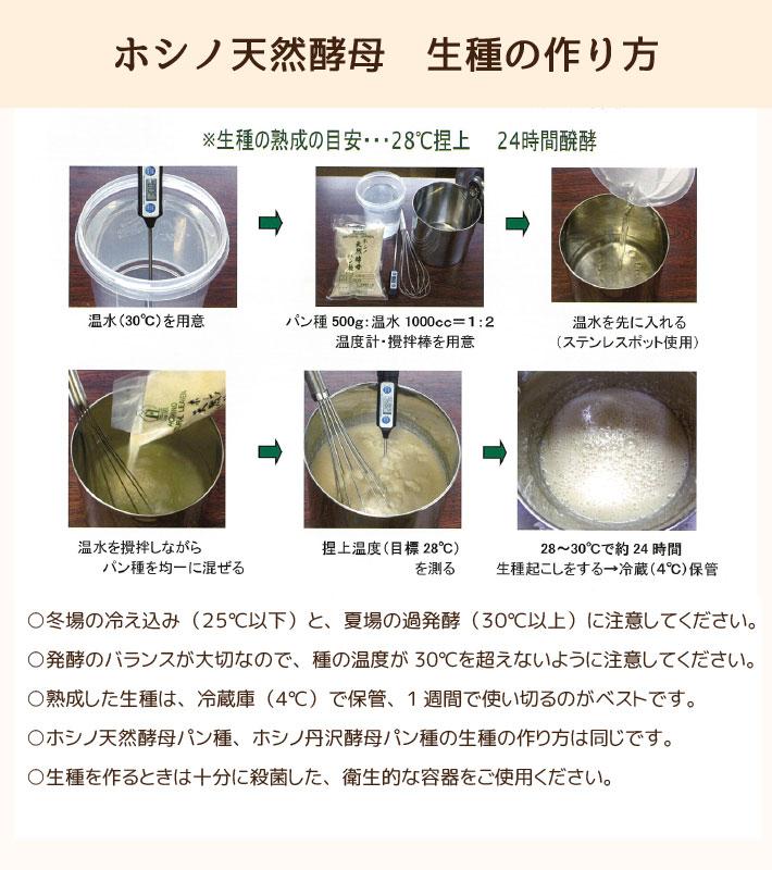 ホシノ天然酵母 生種のおこし方