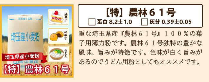 【特】農林61号