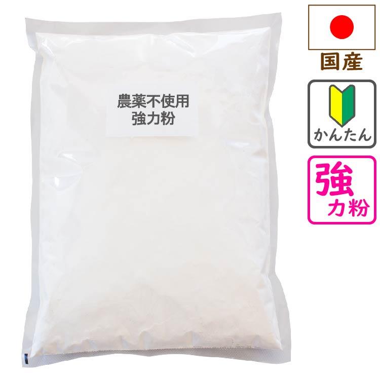 農薬不使用強力粉