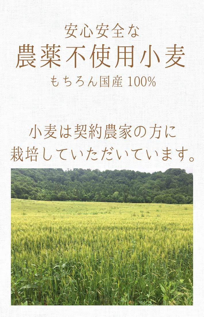 原料小麦は契約農家さんに栽培してもらっています