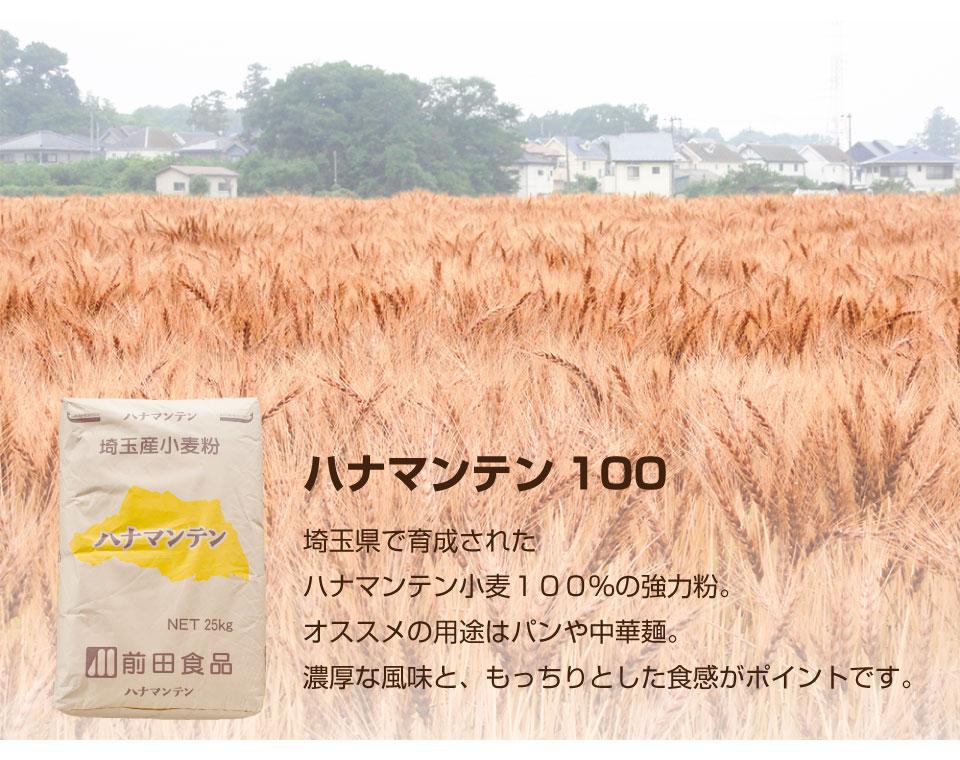 埼玉県で栽培されたハナマンテンだけを使用した強力粉です
