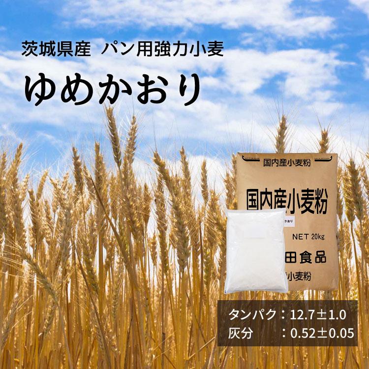 茨城県産パン用強力粉ゆめかおり