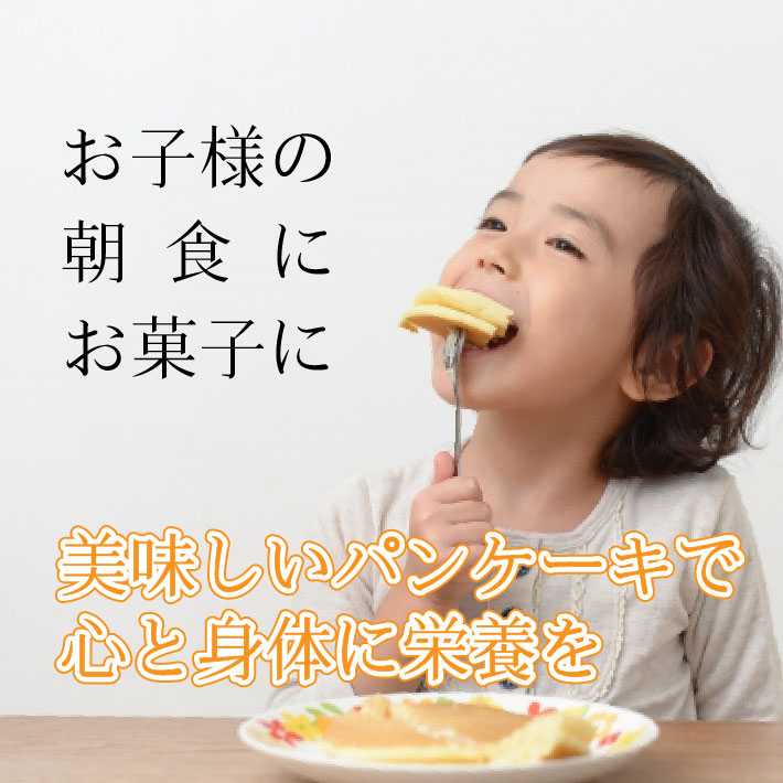お子様の朝食にお菓子にパンケーキミックスを