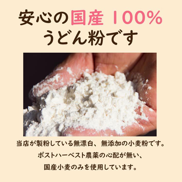 安心の国産100%うどん粉です
