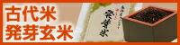 古代米・発芽玄米
