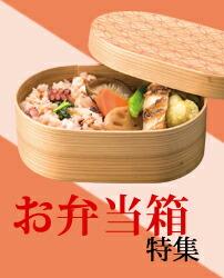 越前漆器 お弁当箱 竹製 わっぱ 小判型