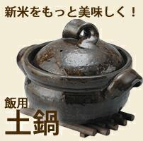ご飯用 土鍋
