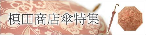 槙田商店傘特集