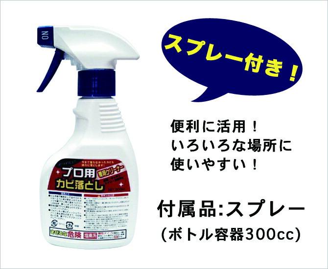 プロ用カビ落とし専用クリーナー-3