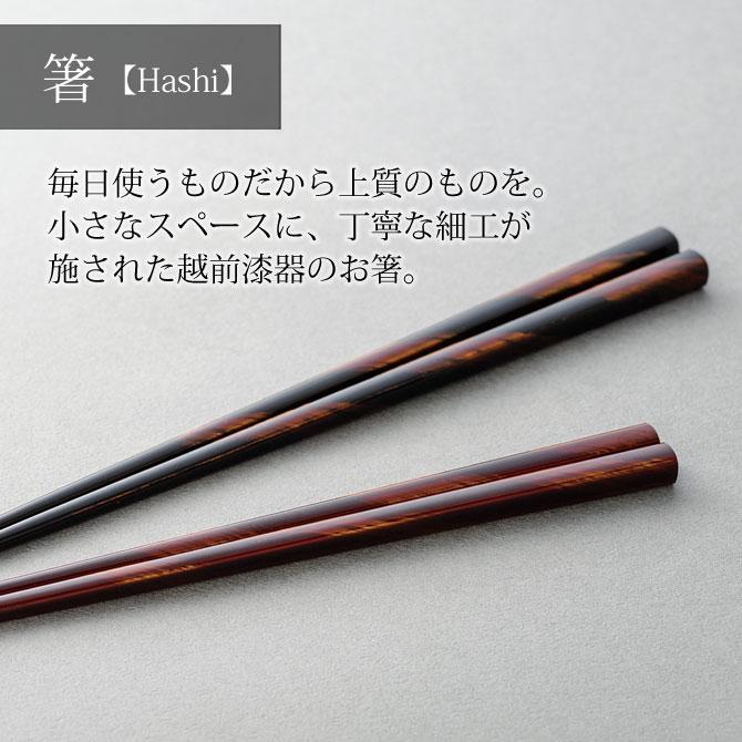 箸イメージ
