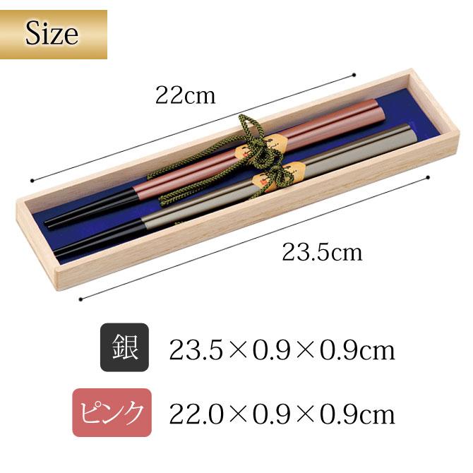 三角パール塗 ふたり箸 銀・ピンク 10-17103