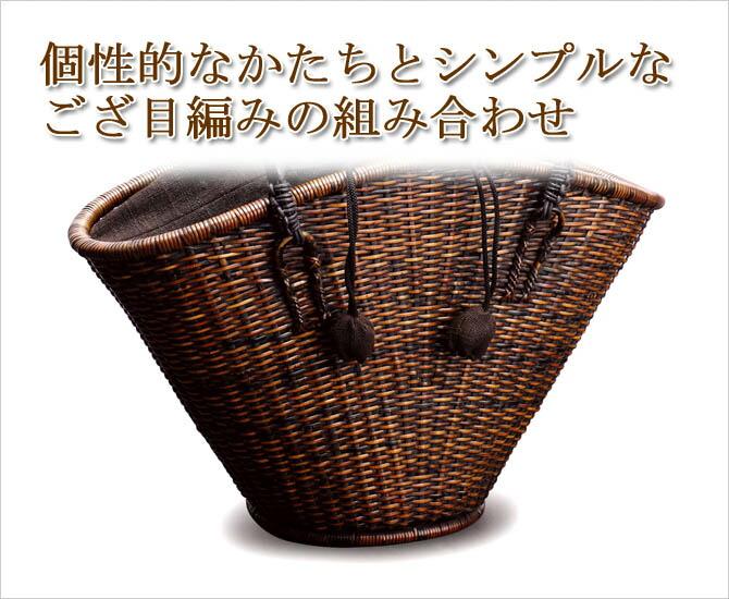 籐 ござ目編み扇形バッグ