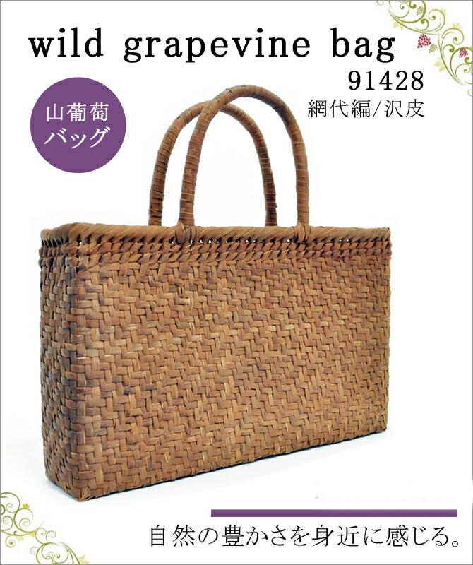wild grapevine bag 91428