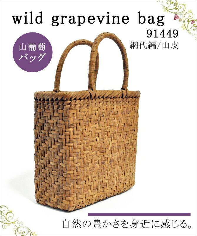 wild grapevine bag 91449