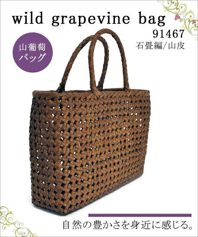 wild grapevine bag 91467