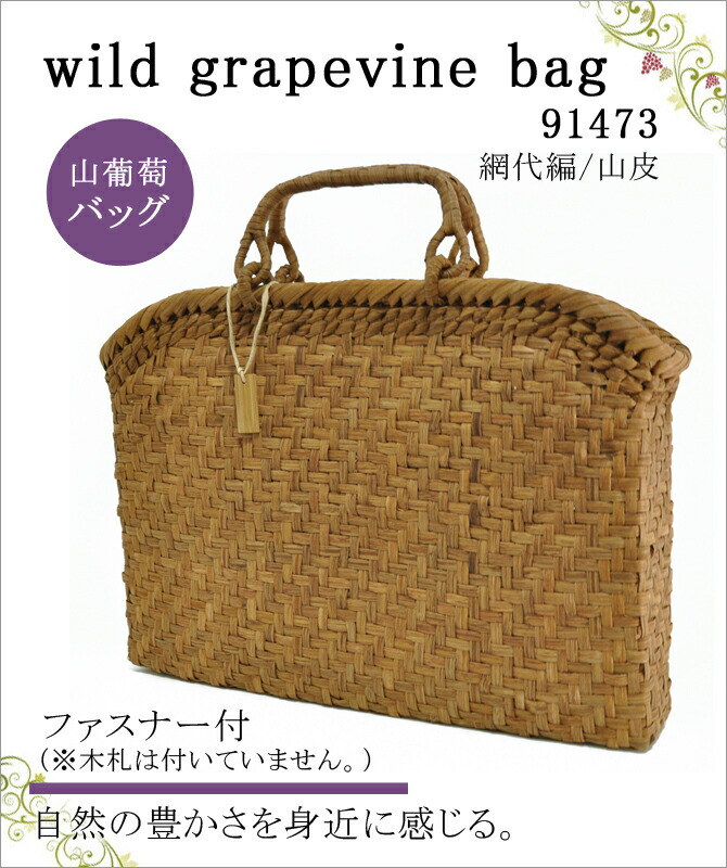 wild grapevine bag 91473