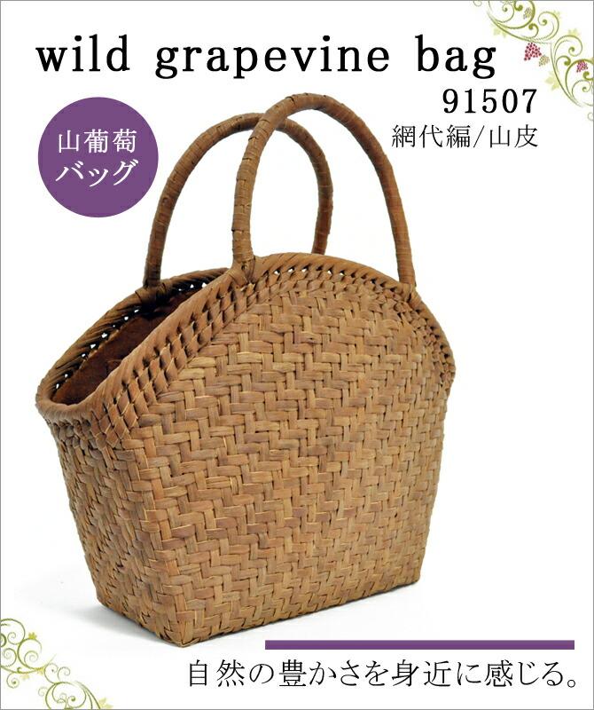 wild grapevine bag 91507