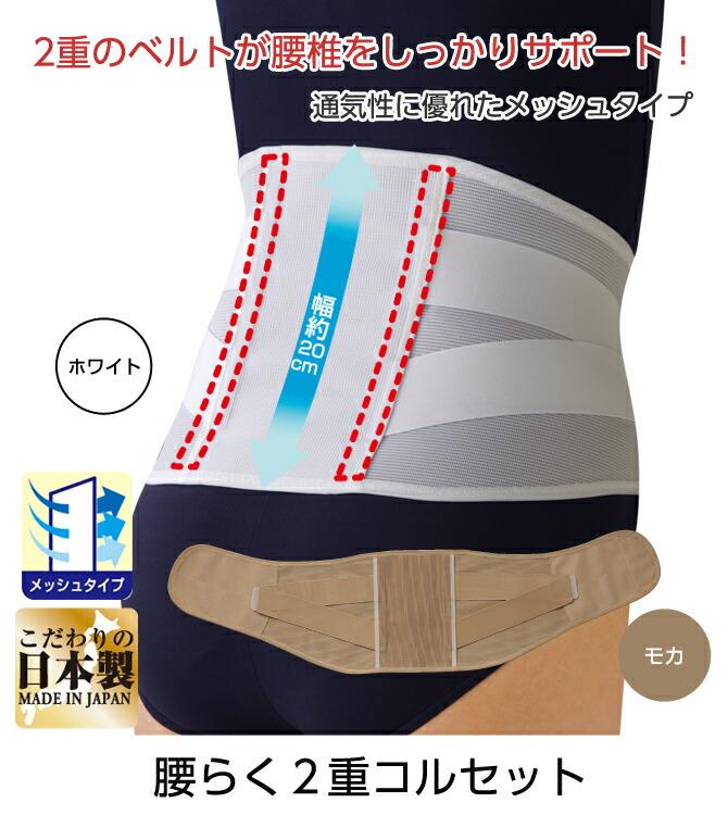 b24f2a03272 kodawarizakkahompo  Waist double corset white to take its ease made ...