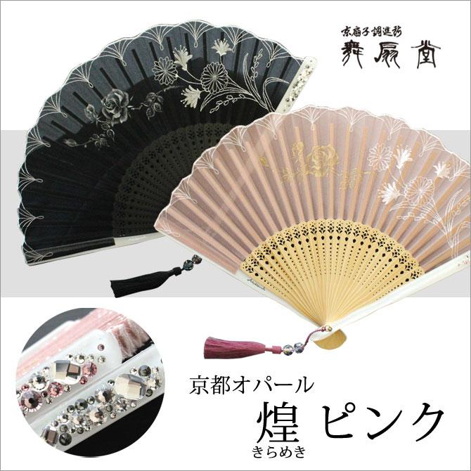 京都オパール 煌 ピンク 扇子袋セット R03501-52