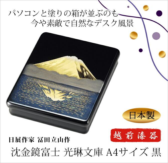 沈金鏡富士 光琳文庫 A4サイズ 黒