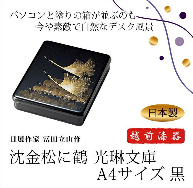 沈金松に鶴 光琳文庫 A4サイズ 黒