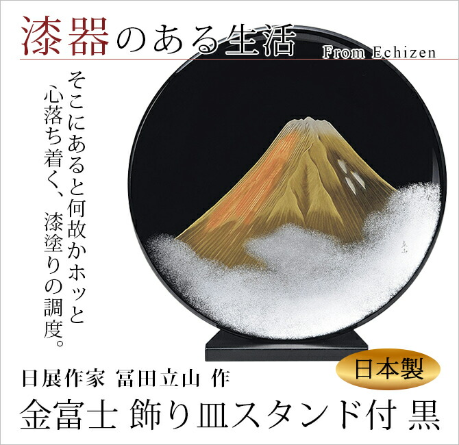 金富士 飾り皿スタンド付 黒