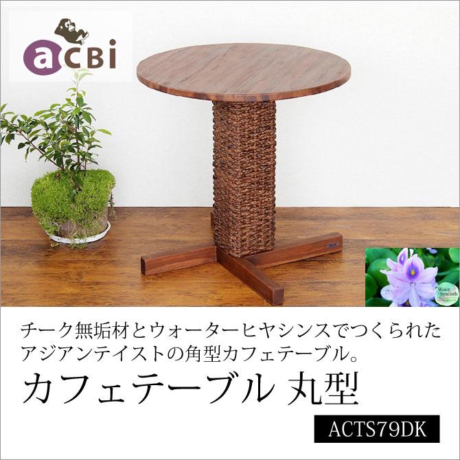 カフェテーブル 丸型 ACTS79DK