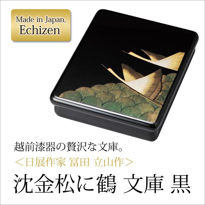 沈金松に鶴 文庫 黒 10-13101