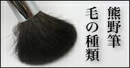 熊野筆の毛の種類をお伝えいたします