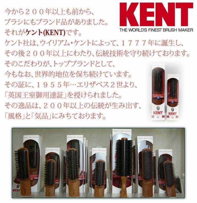 KENT(ケント)ブラシの紹介
