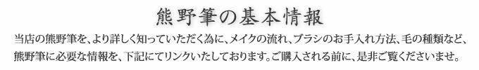 熊野筆の基本情報