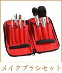 熊野筆のメイクブラシセット