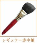 ゴールド軸の熊野筆