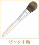 ピンク中軸の熊野筆