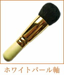 ホワイトパール軸の熊野筆