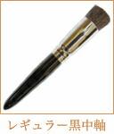 ブラック中軸の熊野筆