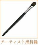 黒長軸の熊野筆