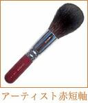 赤短軸の熊野筆